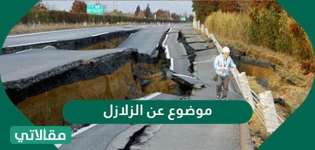موضوع عن الزلازل .. تعبير مدرسي مميز عن الزلزال والظواهر الطبيعية