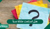 هل اسلمت ملكة سبأ … معلومات عن قوم سبأ وملكتهم وأهم صفاتها بالتفصيل