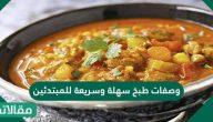 وصفات طبخ سهلة وسريعة للمبتدئين