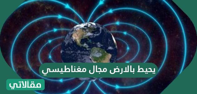 يحيط بالارض مجال مغناطيسي