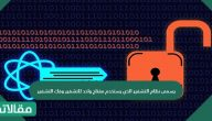 يسمى نظام التشفير الذي يستخدم مفتاح واحد للتشفير وفك التشفير