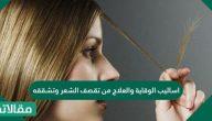 اساليب الوقاية والعلاج من تقصف الشعر وتشققه