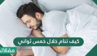 كيف تنام خلال خمس ثواني بسهولة ومن غير تفكير