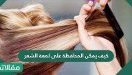 كيف يمكن المحافظة على لمعة الشعر بطرق طبيعية وسهلة
