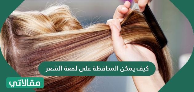 كيف يمكن المحافظة على لمعة الشعر بطرق طبيعية وسهلة مقالاتي
