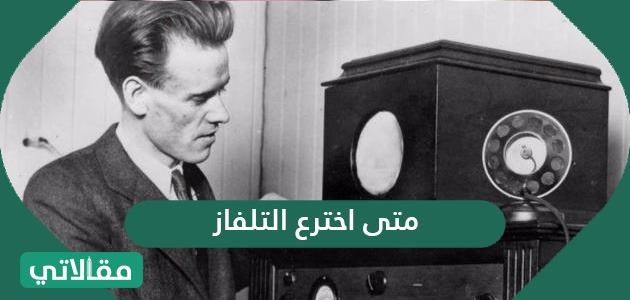 متى اخترع التلفزيون .. من هو مخترع التلفاز