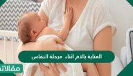 العناية بالأم أثناء مرحلة النفاس .. الحالة النفسية للأم أثناء مرحلة النفاس