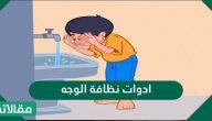 أدوات نظافة الوجه .. ادوات تنظيف البشرة من المنزل