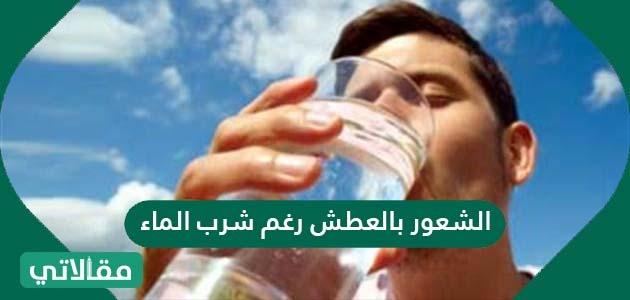 الشعور بالعطش رغم شرب الماء