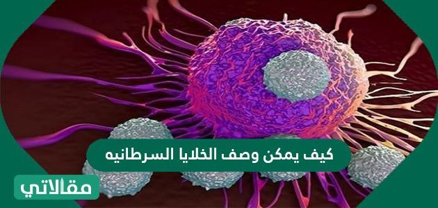 كيف يمكن وصف الخلايا السرطانية