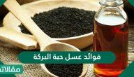 فوائد عسل حبة البركة لعلاج الامراض المختلفة