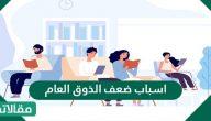 اسباب ضعف الذوق العام .. اهم اداب الذوق العام