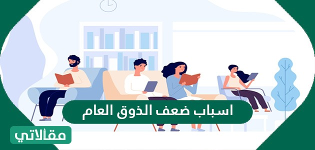 اسباب ضعف الذوق العام اهم اداب الذوق العام مقالاتي