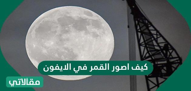 كيف اصور القمر في الايفون .. كيفية تصوير القمر باستخدام تطبيق iPhone NightCap Camera