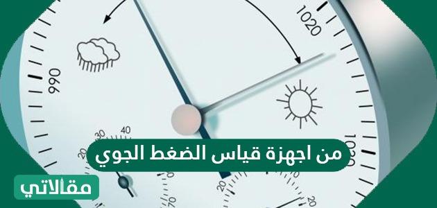 من اجهزة قياس الضغط الجوي