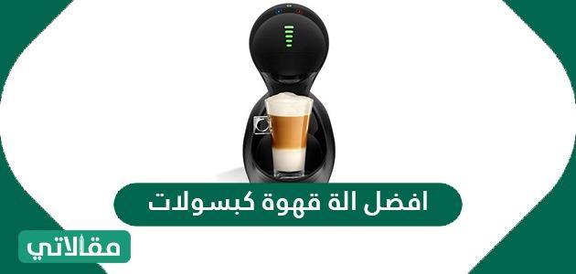 افضل الة قهوة كبسولات .. قائمة بافضل ماكينات القهوة واهم مواصفاتها