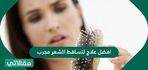 افضل علاج لتساقط الشعر مجرب