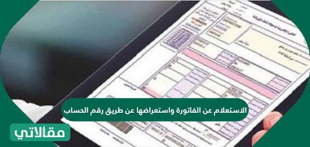 الاستعلام عن الفاتورة واستعراضها عن طريق رقم الحساب في السعودية