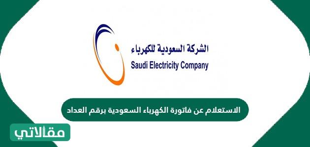 الاستعلام عن فاتورة الكهرباء السعودية برقم العداد ورقم الحساب