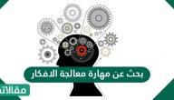 بحث عن مهارة معالجة الافكار