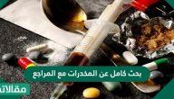 بحث كامل عن المخدرات مع المراجع