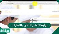 بوابة التعلم الذكي بالامارات lms.moe.gov.ae