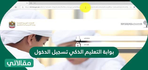 بوابة التعليم الذكي تسجيل الدخول sign in