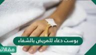 بوست دعاء للمريض بالشفاء
