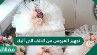 تجهيز العروس من الالف الى الياء