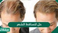 حل لتساقط الشعر من المنزل