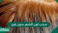 سحب لون الشعر بدون ضرر
