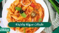 طبخات سهلة ولذيذة