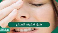 طرق تخفيف الصداع بطرق طبيعية ودوائية