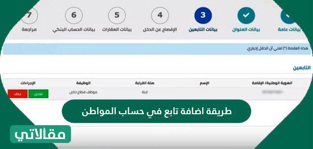 طريقة اضافة تابع جديد في حساب المواطن