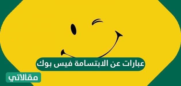 عبارات عن الابتسامة فيس بوك