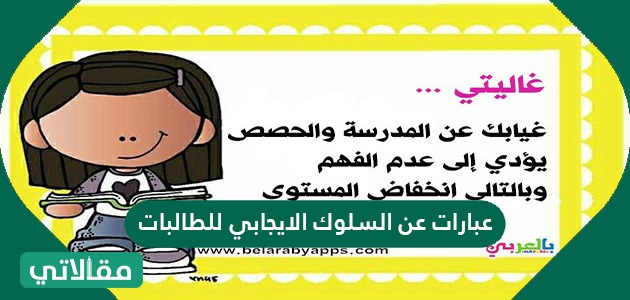 عبارات عن السلوك الايجابي للطالبات وأفكار عن تعزيز السلوك الايجابي