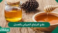 علاج الارتجاع المريئي بالعسل
