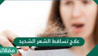 علاج تساقط الشعر الشديد واسبابه وطرق الوقاية منه