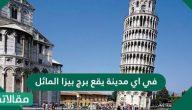 في اي مدينة يقع برج بيزا المائل