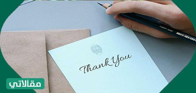 كلمات شكر لمن وقف معي وساندني في مرضي ومحنتي وشاركني فرحتي