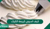 كيف اسوي كريمة الكيك بخطوات سهلة