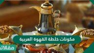 مكونات خلطة القهوة العربية السعودية بالتفصيل