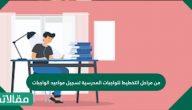 من مراحل التخطيط للواجبات المدرسية تسجيل مواعيد الواجبات