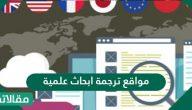 ما هي افضل مواقع ترجمة ابحاث علمية؟