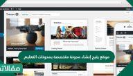 موقع يتيح إنشاء مدونة متخصصة بمدونات التعليم