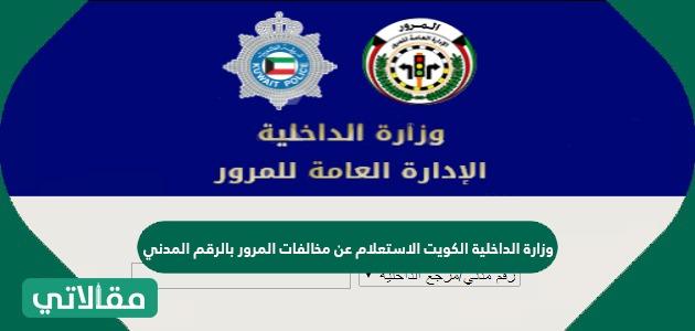 وزارة الداخلية الكويت الاستعلام عن مخالفات المرور بالرقم المدني