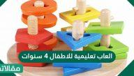 العاب تعليمية للاطفال 4 سنوات