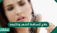 علاج لتساقط الشعر وتكثيفه بطرق منزلية وطبية
