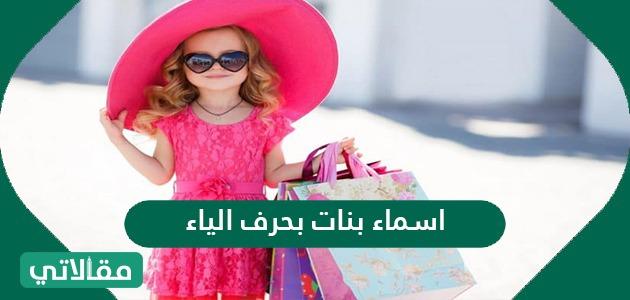 أجمل أسماء بنات بحرف الياء ومعانيها 2021