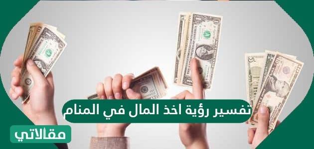 تفسير رؤية أخذ المال في المنام